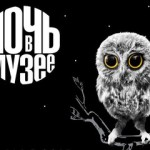 %22Museum Night%22 in Moscow