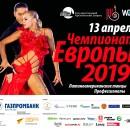 Ch-Europe-2019-13-aprelya